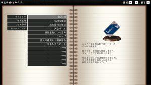 Dead or School_図鑑3