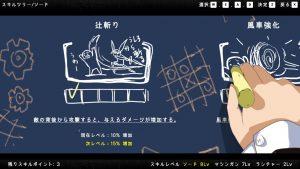 Dead or School_スキル強化2