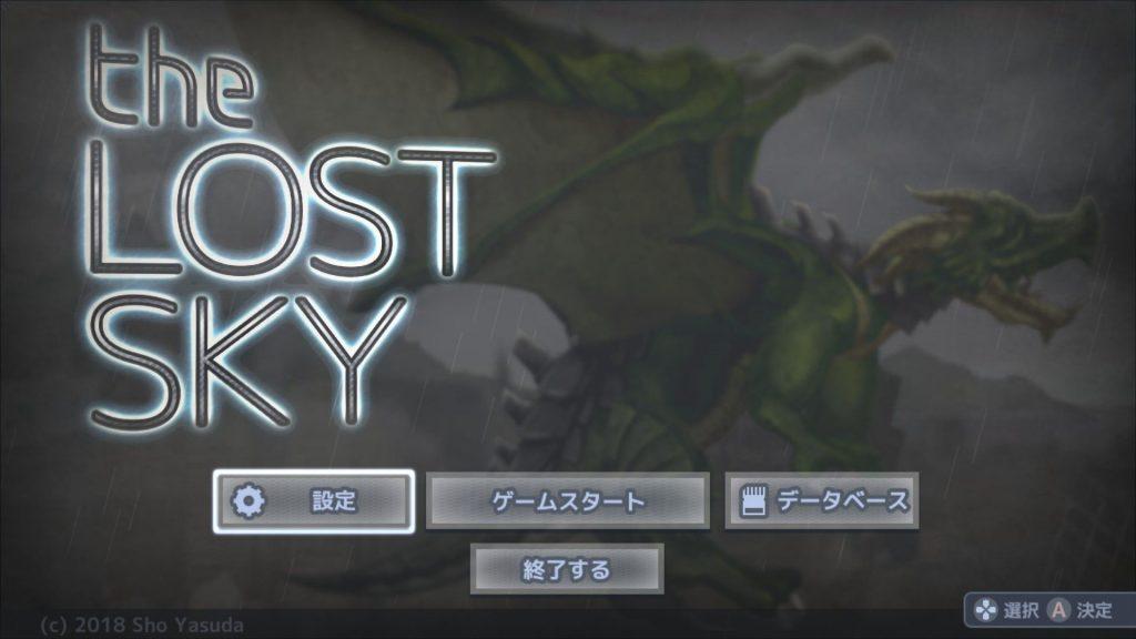 TheLostSky_タイトル