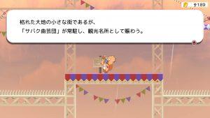 雨上がりのハナビィ Ameagari no Hanaby_地域説明2