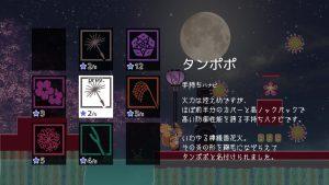 雨上がりのハナビィ Ameagari no Hanaby_武器