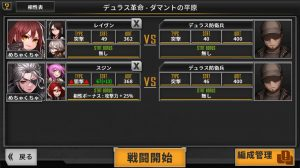 LOST TRIGGER(ロストトリガー)_戦闘3