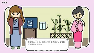 one night, hot springs_遠慮1