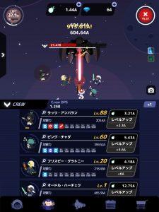 Tap! Captain Star(タップ!キャプテンスター)_タップレーザー