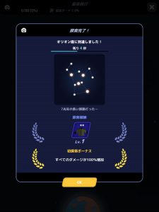 Tap! Captain Star(タップ!キャプテンスター)_星座1