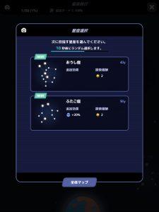 Tap! Captain Star(タップ!キャプテンスター)_星座2