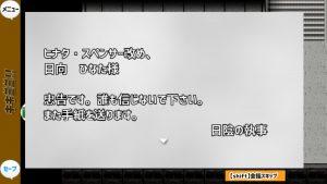 """""""聴""""能力捜査官 キキミミ!!:Complete_イベント2"""