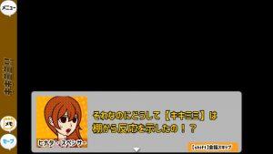"""""""聴""""能力捜査官 キキミミ!!:Complete_キキミミ謎"""