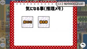 """""""聴""""能力捜査官 キキミミ!!:Complete_メモ"""