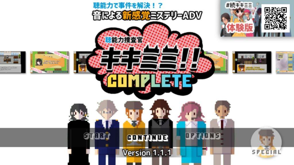 """""""聴""""能力捜査官 キキミミ!!:Complete_タイトル"""