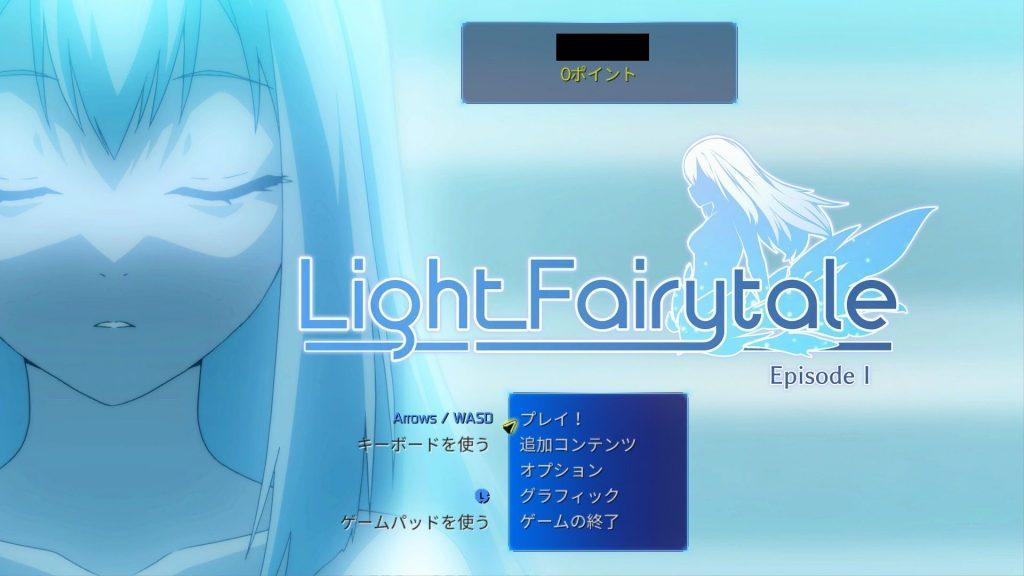 Light Fairytale Episode 1(ライト フェアリーテイル) レビュー_タイトル