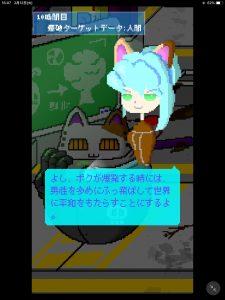 リトルボムガール_爆弾4