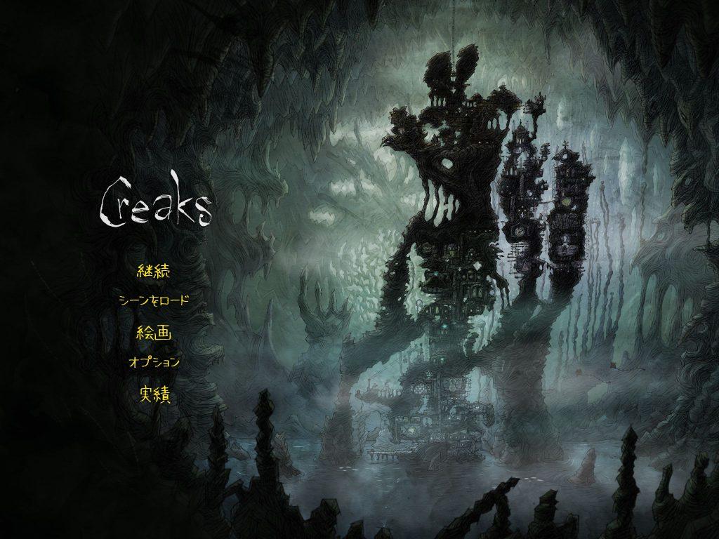 Creaks (クリークス)_タイトル
