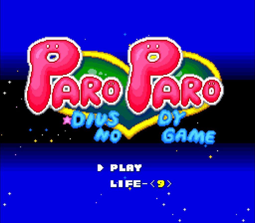 PAROPARO_ステージ3_タイトル