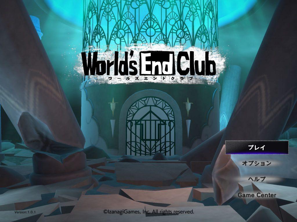 World's End Club -ワールズエンドクラブ-_タイトル